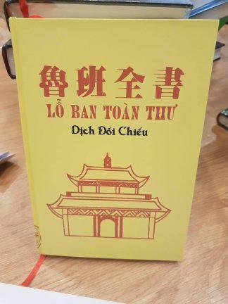 Lỗ Ban Toàn Thư (Dịch