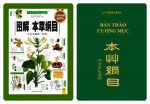 Bản Thảo Cương Mục (Tiếng Trung + Tiếng Việt) - Lý Thời Trân (Nhà Minh)